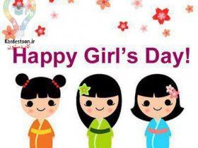 اس ام اس تبریک روز دختر | پیام تبریک روز دختر