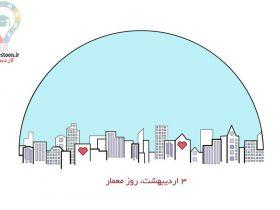 پیام تبریک روز معمار + عکس تبریک